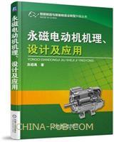 永磁电动机机理、设计及应用