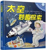 太空妙趣探索
