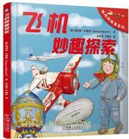 飞机妙趣探索