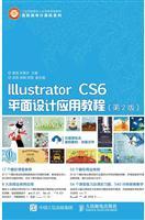 Illustrator CS6平面设计应用教程(第2版)
