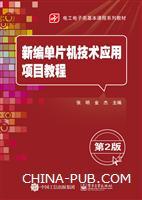 新编单片机技术应用项目教程(第2版)