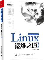 Linux运维之道(第2版)