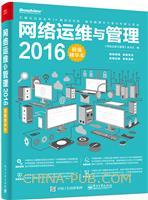 网络运维与管理2016超值精华本