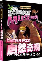 绝对有趣科学馆 绝对鬼斧神工的自然奇观(全彩)