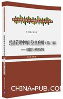 经济管理中的计算机应用(第二版)――习题集与模拟试卷