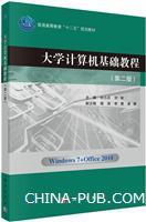 大学计算机基础教程(第二版)[按需印刷]