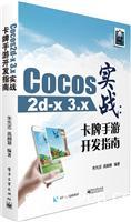 Cocos2d-x 3.x实战:卡牌手游开发指南