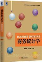 (特价书)商务统计学