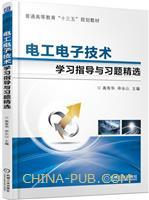 电工电子技术学习指导与习题精选