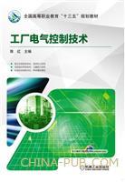 工厂电气控制技术