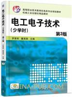电工电子技术(少学时)  第3版