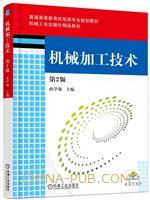 机械加工技术(第2版)