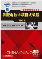 供配电技术项目式教程 第2版