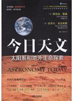 今日天文――太阳系和地外生命探索(翻译版・原书第8版)