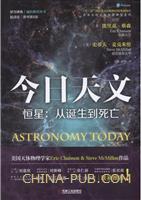 今日天文――恒星:从诞生到死亡(翻译版・原书第8版)