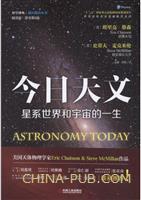 今日天文――星系世界和宇宙的一生(翻译版・原书第8版)