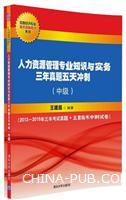 人力资源管理专业知识与实务三年真题五天冲刺(中级)
