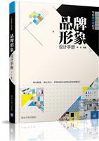 品牌形象设计手册