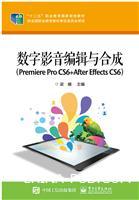 数字影音编辑与合成(Premiere Pro CS6 +After Effects CS6)
