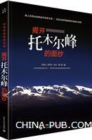 科学探险家的足迹 揭开托木尔峰的面纱(全彩)