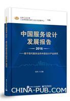 中国服务设计发展报告2016――基于现代服务业的中国设计产业研究