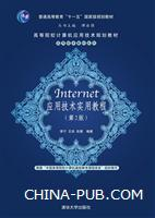 Internet应用技术实用教程(第2版)
