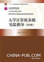 大学计算机基础实验指导(第3版)
