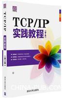TCP/IP实践教程(第2版)