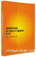 高等数学基础学习指导与习题精讲(第2版)