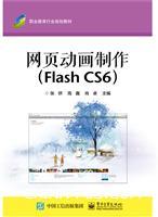 网页动画制作(Flash CS6)