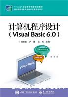 计算机程序设计(Visual Basic 6.0)