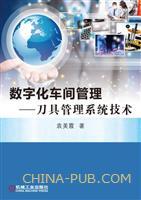 数字化车间管理――刀具管理系统技术