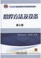 熔焊方法及设备 第2版
