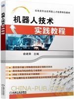 机器人技术实践教程