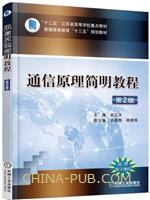 通信原理简明教程(第2版)