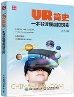 VR简史 一本书读懂虚拟现实