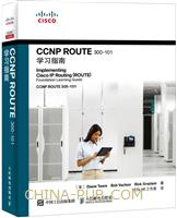 CCNP ROUTE 300-101学习指南
