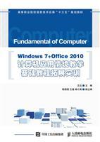 Windows 7+Office 2010计算机应用情境教学基础教程拓展实训