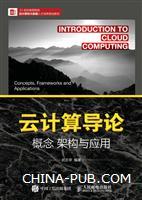 云计算导论:概念 架构与应用