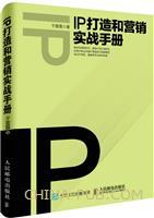 IP打造和营销实战手册(china-pub首发)