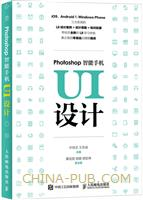 Photoshop智能手机UI设计