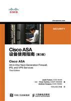 Cisco ASA设备使用指南 第3版