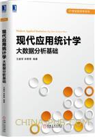 (特价书)现代应用统计学:大数据分析基础