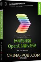 异构处理器OpenCL编程导论