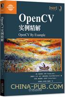 (特价书)OpenCV实例精解