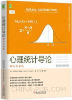 心理统计导论:理论与实践(原书第10版)