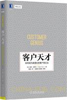 客户天才:如何成为高增长的客户型企业[图书]