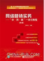 """网络营销实务――学・用・做""""一体化教程(第3版)"""