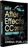 突破平面After Effects CC2015特效设计与制作