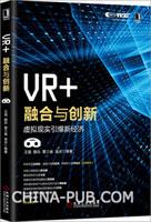VR+:融合与创新